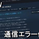 【MHW】通信エラーの修正パッチについて【マルチプレイ】