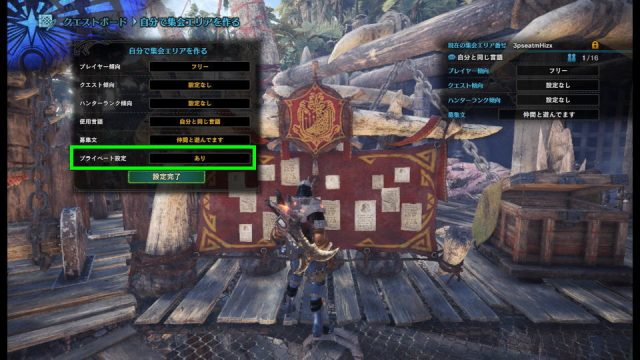 mhw-multi-play-private-eria-03-640x360