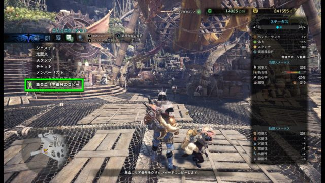 mhw-multi-play-private-eria-04-640x360
