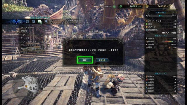 mhw-multi-play-private-eria-05-640x360