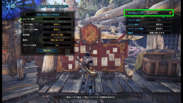 mhw-multi-play-private-eria-06-640x360