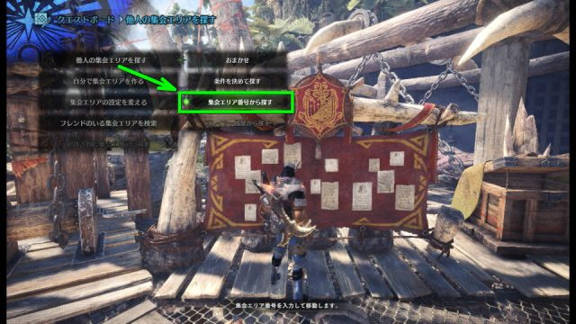 mhw-multi-play-private-eria-07-640x360