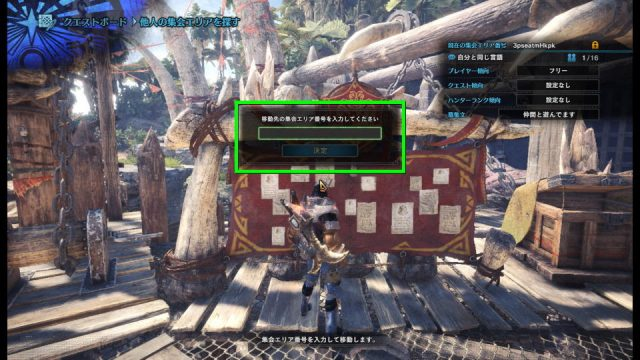 mhw-multi-play-private-eria-08-640x360