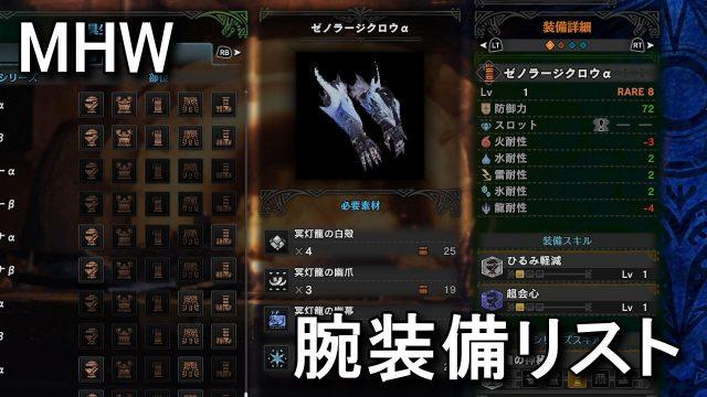 mhw-soubi-hikaku-arm-640x360