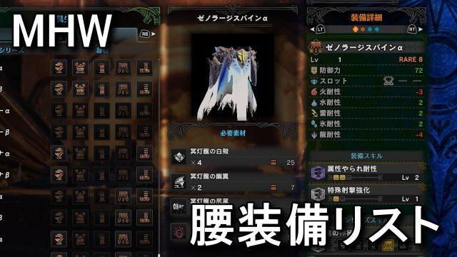 mhw-soubi-hikaku-belt-640x360