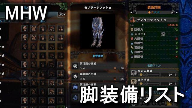mhw-soubi-hikaku-greave-640x360