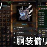 【MHW】胴の防具性能&スキルリスト【ベスト / メイル】