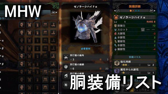 mhw-soubi-hikaku-mail-640x360