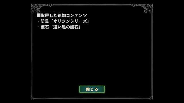 mhw-yoyakutokuten-uketori-04-640x360