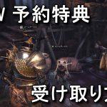 【MHW】追い風の護石とオリジン装備の入手方法