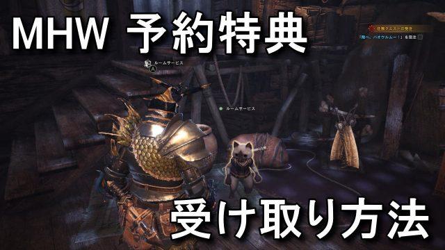 mhw-yoyakutokuten-uketori-640x360