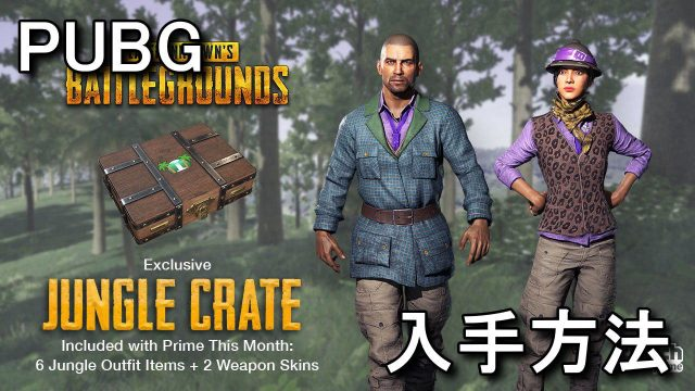 pubg-jungle-crate-640x360