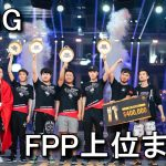 【PUBG】PGI 2018 FPP優勝チーム動画まとめ