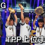 【PUBG】PGI 2018 TPP優勝チーム動画まとめ