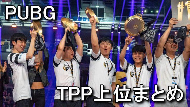 pubg-pgi-2018-tpp-winner-1-640x360