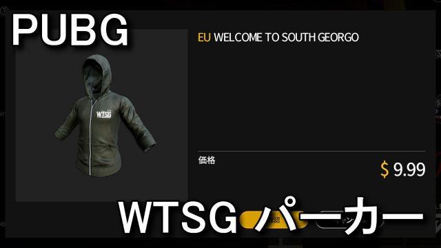 pubg-wtsg-hoodie-640x360