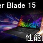 【Razer】Razer Blade 15 性能比較
