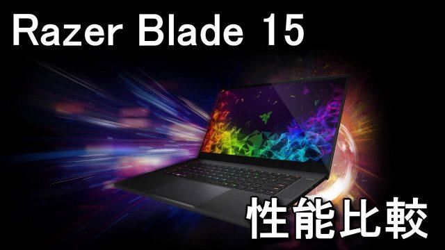 razer-blade-15-spec-hikaku-640x360