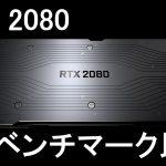 【RTX 2080】Turing採用GPUベンチマーク比較【RTX 2070】