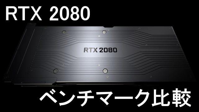 rtx-2080-benchmark-640x360