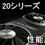 【GeForce】RTX 2080の性能まとめ【GTX 1180】