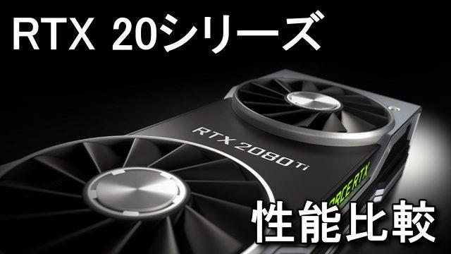 rtx-2080-spec-gtx-1180-640x360