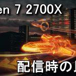 【AMD】Ryzen 7 2700Xは配信向けのCPUなのか?