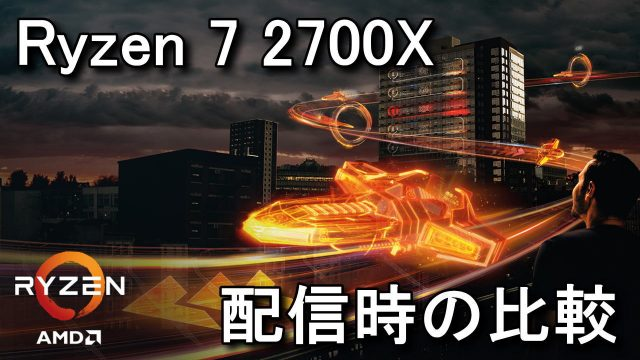 ryzen-7-2700x-streaming-640x360