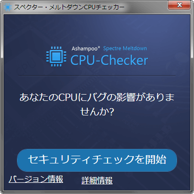 spectre-meltdown-cpu-checker-user-guide-02