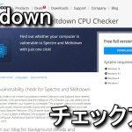 【脆弱性対策】Spectre Meltdown CPU Checkerの使用方法