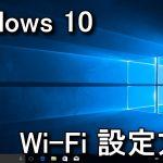 【Windows 10】無線LAN(Wi-Fi)の設定方法