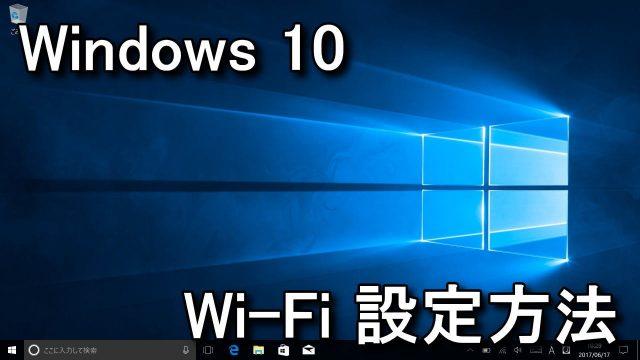 windows-wifi-setting-640x360