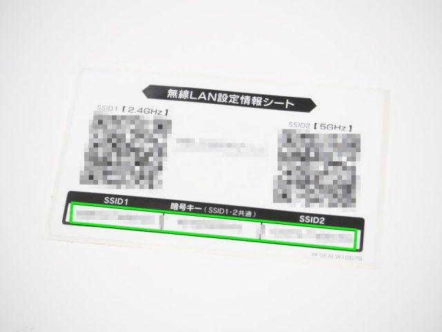 wireless-setting-07-640x480