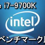 【Core i7-9700K】ベンチマーク比較【Ryzen 7 2700X】