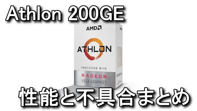 athlon-200ge-benchmark-640x360