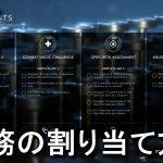 【BFV】報酬が得られる任務の割り当て方法