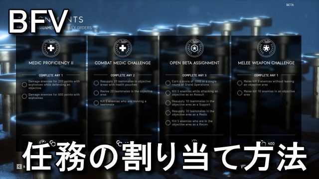 bf5-assignments-640x360