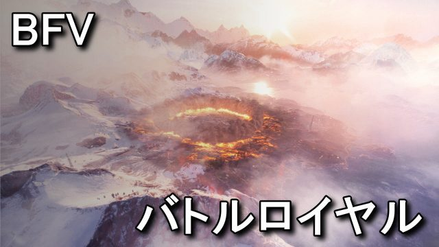 bf5-battle-royale-mode-fire-storm-640x360