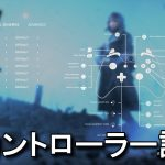 【BFV】コントローラー&ゲームパッド設定【日本語対応】