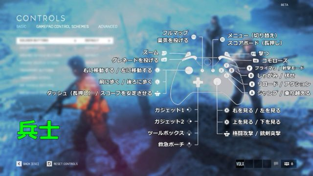 bf5-controller-soldier-buttons-1-640x360