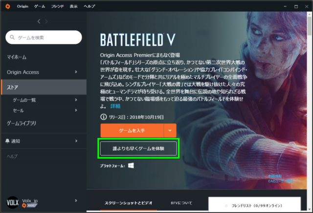 bf5-install-01-640x437