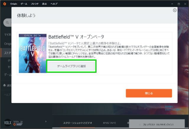 bf5-install-02-1-640x437