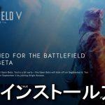 【BFV】BATTLEFIELD Vのインストール方法