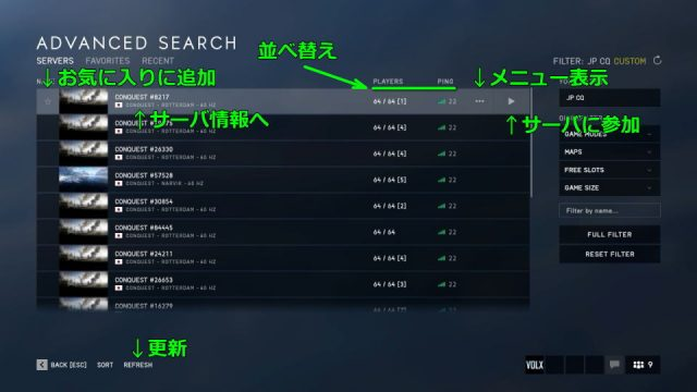 bf5-multi-play-server-list-1-640x360
