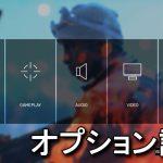 【BFV】オプションのデフォルト設定一覧【日本語対応】