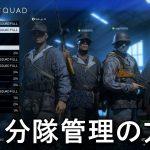 【BFV】分隊管理の方法と分隊指示について【SQUAD】
