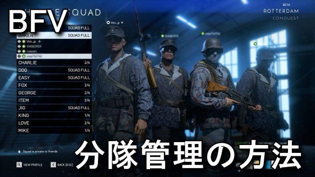 bf5-squad-640x360