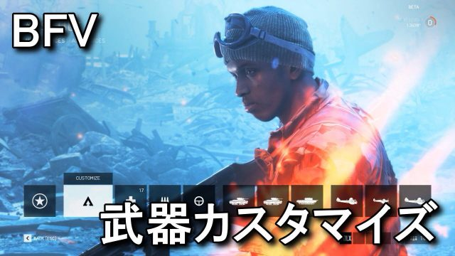 bf5-weapon-customize-640x360