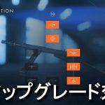 【BFV】武器のアップグレード効果一覧【日本語対応】