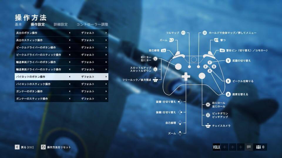 bfv-controller-setting-04